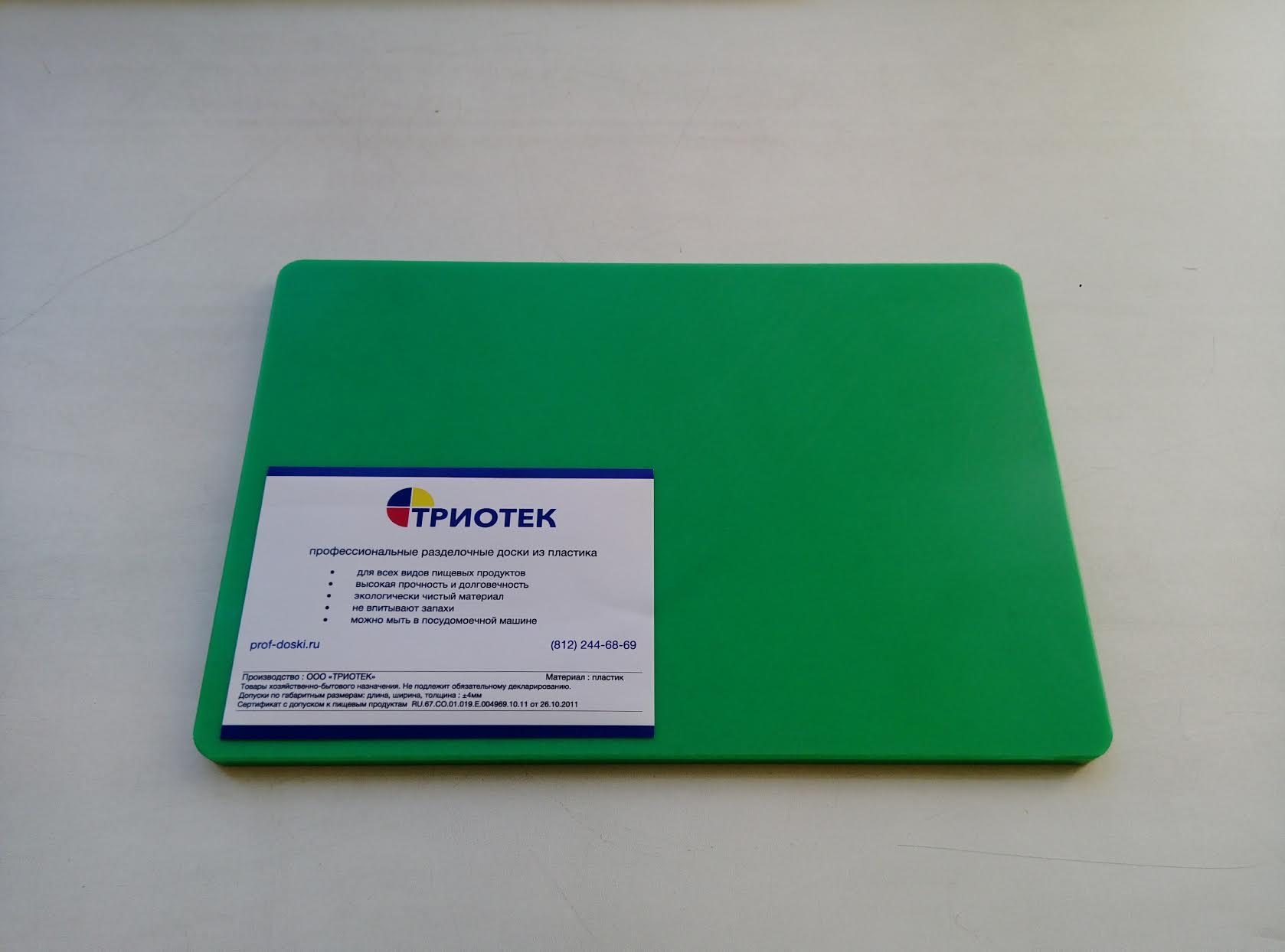 Профессиональная разделочная доска из полиэтилена «ТРИОТЕК», цвет зеленый, 15х235х350 мм
